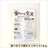食べちゃう寒天12g (カット糸寒天) 【RCP】