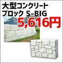 大型コンクリートブロック(擬石)新品B級品 型名BA35【見積歓迎!】