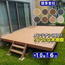 ウッドデッキ (樹脂/人工木) DIYにオススメのデッキ 材料 セット(デッキ材・ウッドパネル/束柱・足/ビス) 腐らない人工木デッキは屋根…