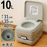 ポータブルトイレ 水洗 簡易トイレ 介護用トイレ 災害用携帯トイレ 非常用 アウトドア 持ち運び トイレ 10L