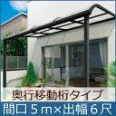 テラス屋根 アルミテラス屋根 テラス1階用 目隠し ベランダ屋根 シンプルテラス屋根 R型 アール型 奥行移動桁タイプ 5.0m×6尺 diy 【…