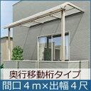 テラス屋根 アルミテラス屋根 テラス2階用 目隠し ベランダ屋根 シンプルテラス屋根 R型 アール型 奥行移動桁タイプ 4.0m×4尺 diy 【…