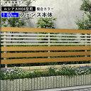 フェンス 目隠し YKKap UFE-H04 ルシアス H04型 横板格子 半目隠し 本体 【木目調カラー】【高さ80cm】【送料無料】 05P01Oct16