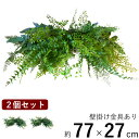 人工観葉植物 おしゃれ アートグリーン フェイクグリーン アーティフィシャルグリーン フレーム オーナメント 花造花 造草 壁掛け ハンキング 【2個セット】【予約受付中】