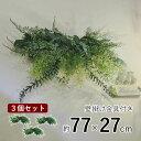 人工観葉植物 おしゃれ アートグリーン フェイクグリーン アーティフィシャルグリーン フレーム オーナメント 花造花 造草 壁掛け ハンキング 【3個セット】【予約受付中】