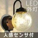 玄関照明 外灯 LED 照明 ウォールライト ポーチライト LEDライト 照明 屋外 エクステリアライト LED交換可能 エクステリア ブラケット 外灯 おしゃれ レトロ アンティーク 人感センサー付 【あす楽】