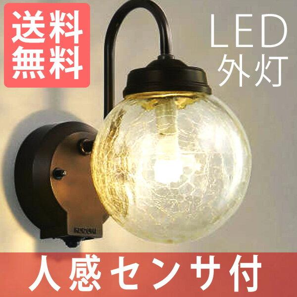 人感センサー 玄関 照明 (ポーチライト/外灯/LED) 屋外用のアンティークでおしゃれな…...:kantoh:10004146