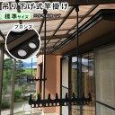 竿掛け(さおかけ/竿かけ) テラス・ベランダ用 洗濯物干し 屋外 吊り下げ式
