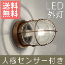 ポーチライト ランプ 門灯 壁掛け照明 人感センサー付き 外...