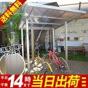 自転車置き場 屋根 サイクルポート ガレージ サイクルハウス DIY アルミ 自転車3台 工事 【送料無料】 シンプルミニポート 05P18Jun16
