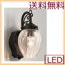 玄関照明 外灯 ポーチライトLED LED ランプ 門灯 壁掛け照明 センサー無し 節電対応 外灯 LED一体型 照明ポーチ灯 照明器具 透明泡入りガラス 05P01Oct16