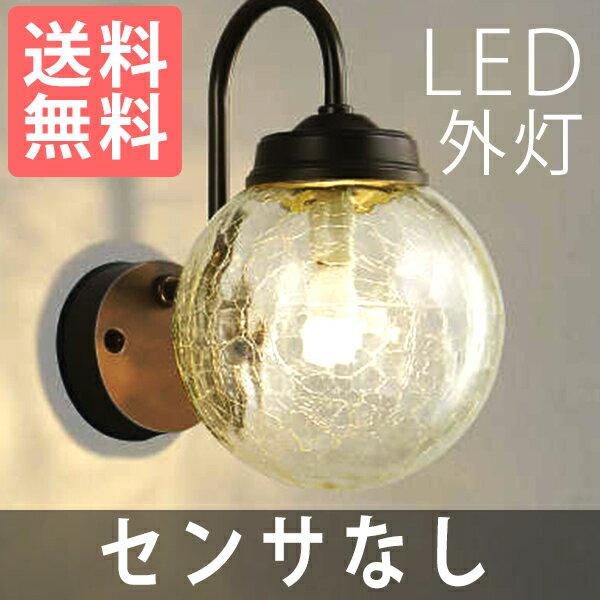 玄関照明 外灯 LED 照明 センサーなし ウォールライト ポーチライト LEDライト 照…...:kantoh:10004147