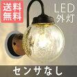 玄関照明 LED 照明 センサーなし ウォールライト ポーチライト LEDライト 屋外 エクステリアライト LED交換可能 エクステリア ブラケット 外灯 おしゃれ レトロ アンティーク センサー無し 532P16Jul16