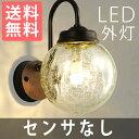 玄関照明 外灯 LED 照明 センサーなし ウォールライト ポーチライト LEDライト 照明 屋外 エクステリアライト LED交換可能 エクステリア ブラケット...