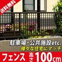 アルミフェンス カムフィX3型 フェンス H1000 本体 【条件付送料無料】三協立山アルミ