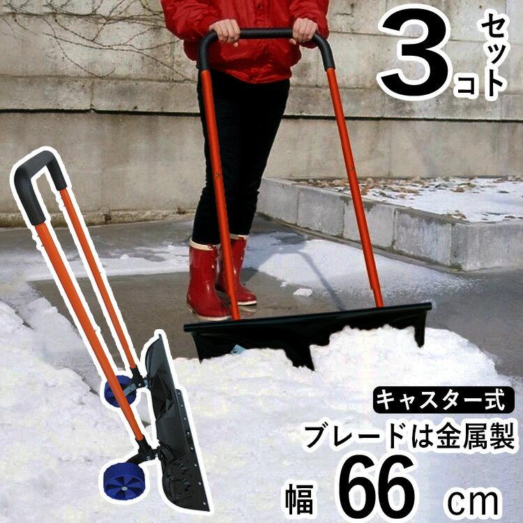 雪押しくん_3個セット