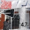 雪かき 道具 用品 雪落とし 雪下ろし 棒 ロング 雪下ろし棒 カーポート 大雪 雪落とし棒 屋根雪下ろし アルミロング雪落とし4.7m 除雪用品 ひさし 屋根