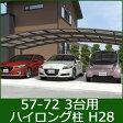 カーポート 駐車場 屋根 カースペース 屋根 カーポート3台用 三協立山カーポート 3台余裕収納 緩やかなアールが特長 アルミカーポート カムフィエーストリプル 5772 H28 05P01Oct16