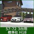 カーポート 駐車場 屋根 カースペース 屋根 カーポート3台用 三協立山カーポート 3台余裕収納 緩やかなアールが特長 アルミカーポート カムフィエーストリプル 5772 H18 05P01Oct16