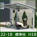 サイクルポート 自転車置場 屋根 カムフィエース ミニタイプ 2218 三協立山アルミ 【送料無料】 P11Sep16