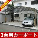 3台用カーポート 人気 アルミカーポート 駐車場 屋根 ガレージ 車庫の屋根に最適 ラブジャンボ7350 標準柱【送料無料】 05P01Oct16