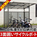 激安 サイクルポート 自転車置き場 屋根 2400タイプ サイクルプラザ1型 バイク ガレージ 囲い 【送料無料】