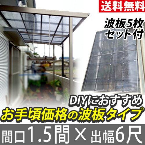 テラス屋根 アルミテラス屋根 1階用 ベランダ屋根 FKテラス波板付フラット型 1.5間×6尺 【送料無料】 05P01Oct16