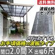 テラス屋根 1階用 目隠し ベランダ屋根 FKテラス波板付F型 フラット型 2.0間×6尺 【送料無料】