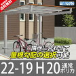 サイクルポート 自転車置き場 屋根 ニューマイリッシュ ミニタイプ 2219 H20 バイク ガレージ 囲い 通常勾配 逆勾配 関東地域限定送料無料