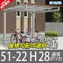 サイクルポート 自転車置き場 屋根 ニューマイリッシュ ミニタイプ 5122 H28 バイク ガレージ 囲い 通常勾配 逆勾配 関東地域限定送料無料 05P01Oct16