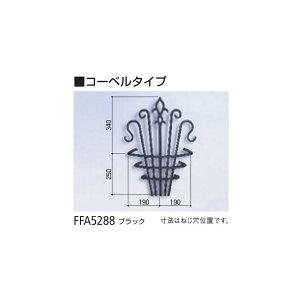 FFA5288ー2