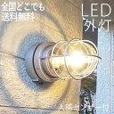 ポーチライト 門灯 壁掛け照明 人感センサー付き ポーチライトLED 外灯 ランプ 節電対応 外灯 ...