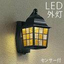 玄関照明 外灯 LED 照明 激安ウォールライト ガーデンラ...