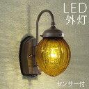 LED おしゃれ ポーチライト 玄関照明 外灯 ガーデンライト 照明 ウォールライト 人感センサー付...