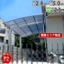カーポート 1台用 【間口2m40cm×奥行き5m】 柱ロン...