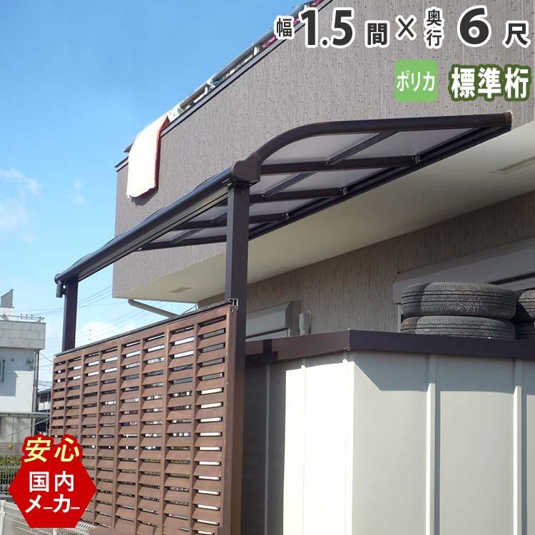 テラス屋根ベランダアルミテラス屋根15間2760mm×出幅6尺18585mmエクステリア関東オリジナ