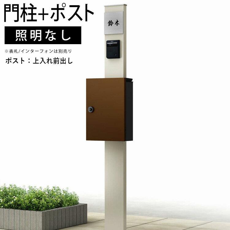 機能門柱(門柱+ポストのセット)YKKAP機能ポール郵便受けエクステリア多機能門柱玄関スリムでシンプ