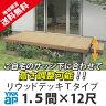 ウッドデッキ 樹脂 人工木 YKK リウッドデッキ200 Tタイプ 1.5間×12尺 2651mm×3620mm 532P17Sep16