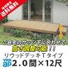 ウッドデッキ 樹脂 人工木 YKK リウッドデッキ200 Tタイプ 2.0間×12尺 3651mm×3620mm 532P15May16