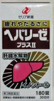 【第3類医薬品】ゼリア新薬 ヘパリーゼプラス2 180錠(30日分)(4987103049111)