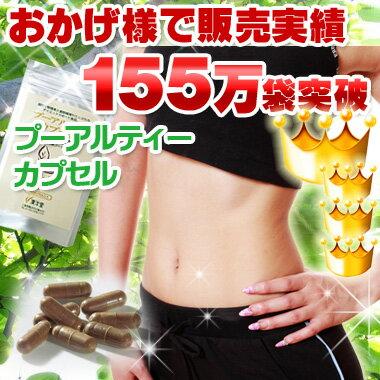 女性雑誌で超、話題!これでアナタも健康スリム☆プーアル茶 ダイエットプーアール茶ダイエットサプリメント ダイエット茶サプリメントレーサーダイエット★プーアルティーカプセル(180カプセル入)
