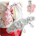 【ネット限定商品!】襟飾り 白 ホワイト 帯飾り 夏物 【成...