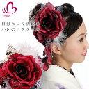 【髪飾り 成人式 振袖】 ワイン 赤紫 バラ 大きい 花かんざし 【卒業式の袴 和装の結婚式 七五三や浴衣 着物に】