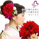 【振袖 髪飾り 成人式】 赤 レッド ダリア バラ 日本製 大きい花かんざし リボン 【卒業式の袴 和装の結婚式 七五三や浴衣 着物に】