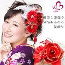 【髪飾り 成人式 振り袖】 花かんざし2点セット 赤 レッド 大きい 【卒業式の袴 和装の結婚式 七五三や浴衣 着物に】