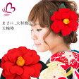 髪飾り 椿 大輪 赤 成人式の振袖に 日本製ちりめん花かんざし 椿の髪飾り 卒業式や結婚式の和装・着物にも