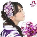 【成人式 振袖 髪飾り】 花かんざし2点セット 紫 大きい 縮めん紐 水引 【卒業式の袴 和装の結婚式 七五三や浴衣、着物に】