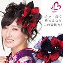 【髪飾り 成人式 振り袖】 赤 レッド ラメ 日本製 大きい花 かんざし 【卒業式の袴 和装の結婚式 七五三や浴衣 着物に】