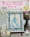 ☆ディズニープリンセス デコール H4980 beads decor ビーズデコール 作品が作れるキット付きの本 MIYUKI