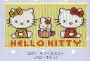 「キティ&ミミィ(ハローキティ)」スキルスクリーンS221元廣スキルホビーコレクションリハビリに最適